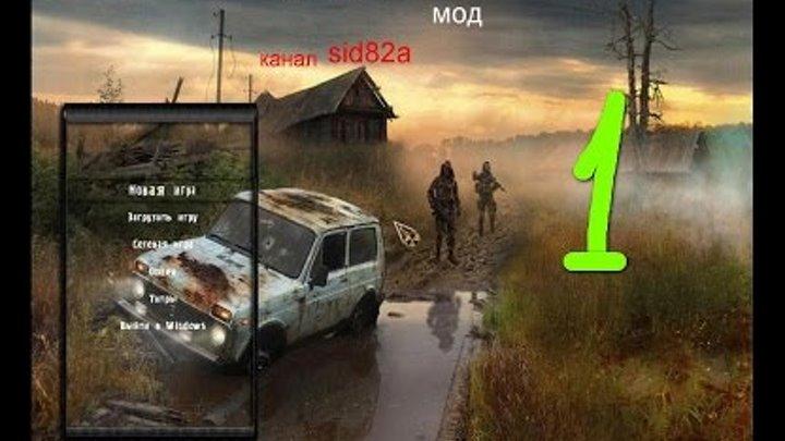 S T A L K E R ЗП мод под прикрытием смерти серия № 1