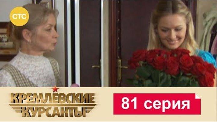 Кремлевские Курсанты Сезон 2 Серия 1