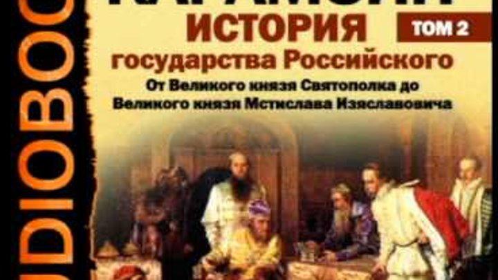 2000816 01 01 Аудиокнига. Карамзин Н.М. История государства Российского. Том 2.