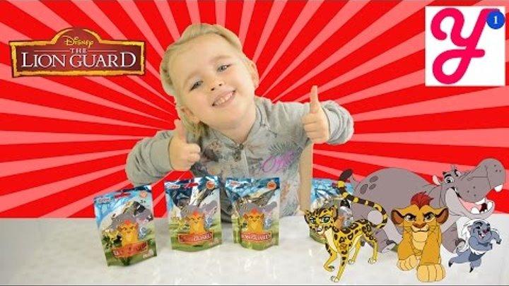 Пакетики с игрушками Хранитель Лев из серии Король Лев Львиная Гвардия Lion Guard Disney Junior