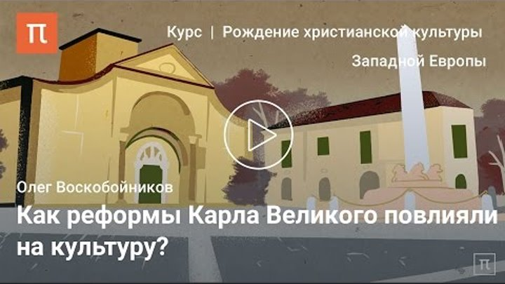 Культура эпохи Каролингов — Олег Воскобойников