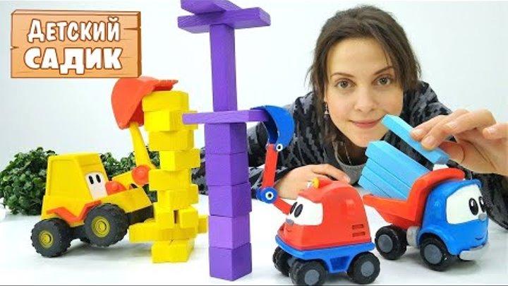 Игрушки Грузовичок Лева и Экскаватор Мася - Видео для детей