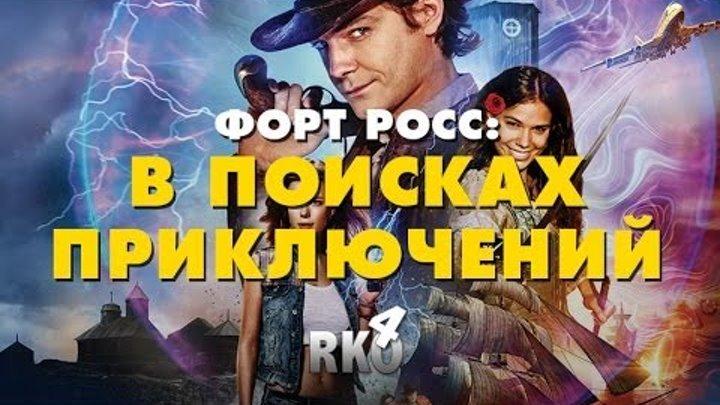 """""""RAP Кинообзор 4"""" - Форт Росс: В поисках приключений"""