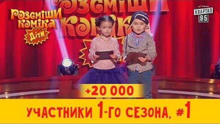 +20 000 - Мама дала мне ремнем по Хип-хопу - участники 1-го сезона | Рассмеши Комика Дети