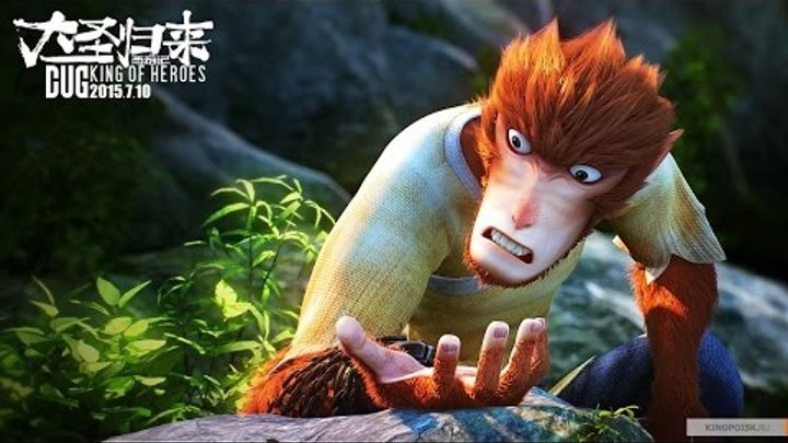 Король обезьян 3D 2016 - Русский Трейлер (Дублированный) Мультфильм