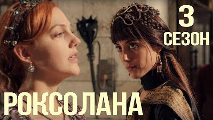 Великолепный век Роксолана обзор 3 сезона #ТурецкийСериал
