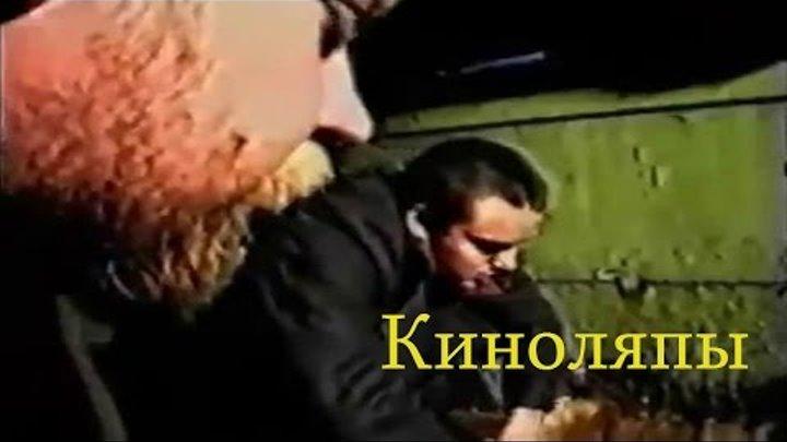 """Киноляпы в фильме """"Зеленый Слоник"""""""