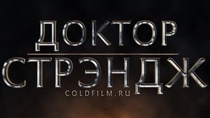 Доктор Стрэндж [Обзор] / Doctor Strange [Трейлер 2 на русском]