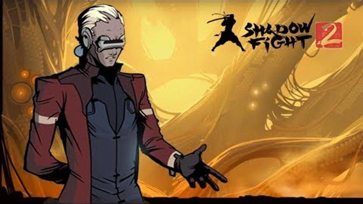 Shadow Fight 2 (БОЙ С ТЕНЬЮ 2) ПРОХОЖДЕНИЕ - САЙФЕР. ТОНФА_БЛАСТЕРЫ НОВОЕ ОРУЖИЕ