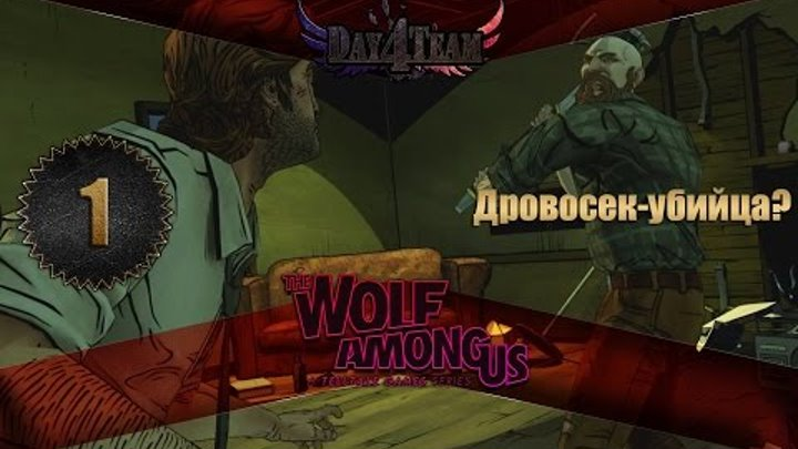 Волк среди нас #1 - Дровосек-убийца? (The Wolf Among Us)