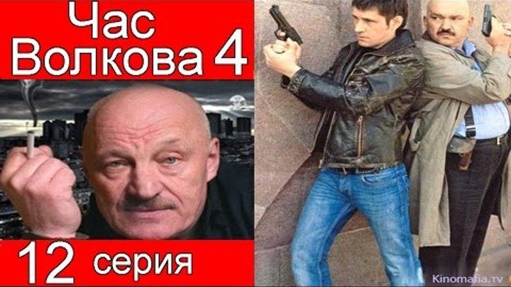 Час Волкова 4 сезон 12 серия (Предатель часть 2)