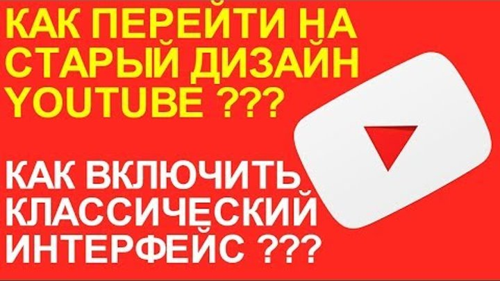 Старый дизайн Youtube как включить классический вид интерфейс