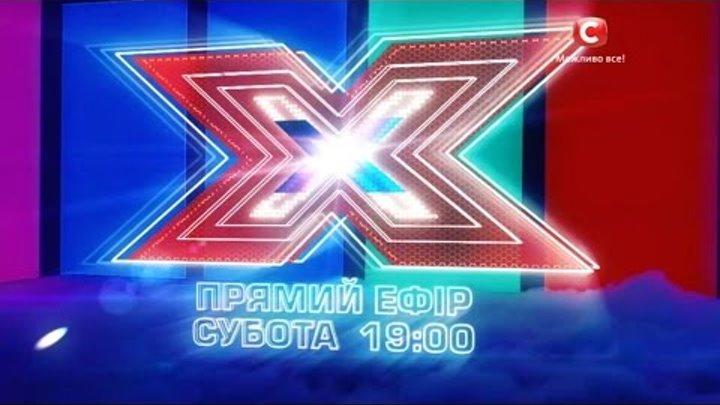 Х-фактор 7 сезон 1 прямой эфир стб - АНОНС - 05.11.2016 HD720