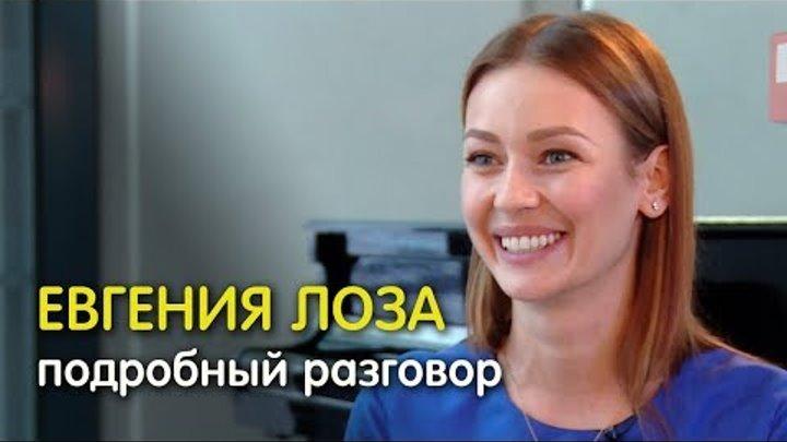 ЕВГЕНИЯ ЛОЗА   Интервью с актрисой сериала ВОСТОК-ЗАПАД
