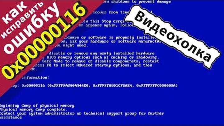 Как исправить ошибку синего экрана 0x00000116 в Windows 7