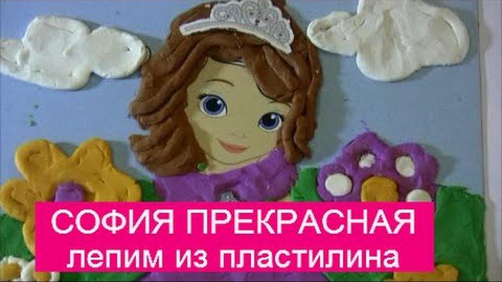 София Прекрасная поделки лепим из пластилина Софию прекрасную