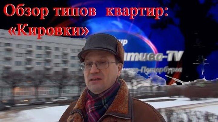 Типы квартир Санкт–Петербурга   Обзор типов жилья   Кировки   Серии домов СПБ