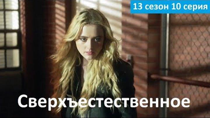 Сверхъестественное 13 сезон 10 серия - Русское Промо 2 (Субтитры, 2018) Supernatural 13x10 Promo