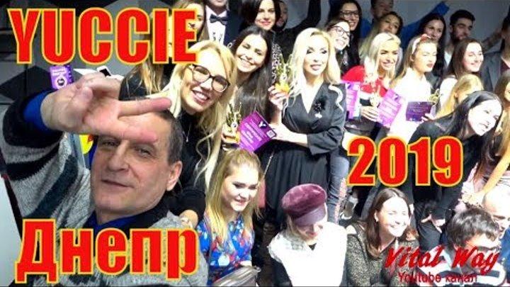 YUCCIE 2019 в Днепре (Днепропетровск)/видео обзор Vital Way