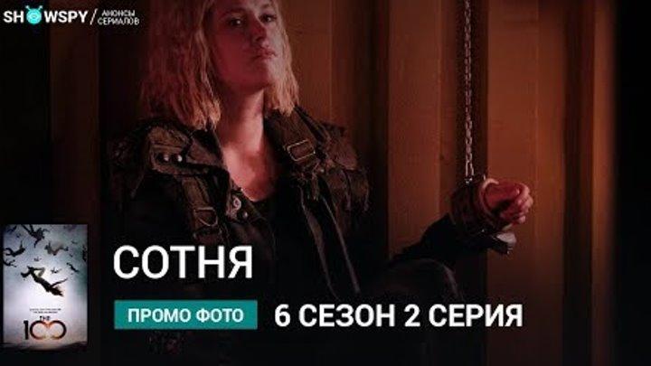 Сотня 6 сезон 2 серия промо фото