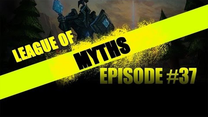 [LoL] Лига Мифов - Эпизод 37