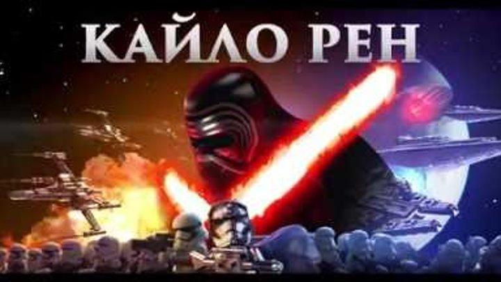 «LEGO Звездные Войны: Пробуждение Силы» - Кайло Рен