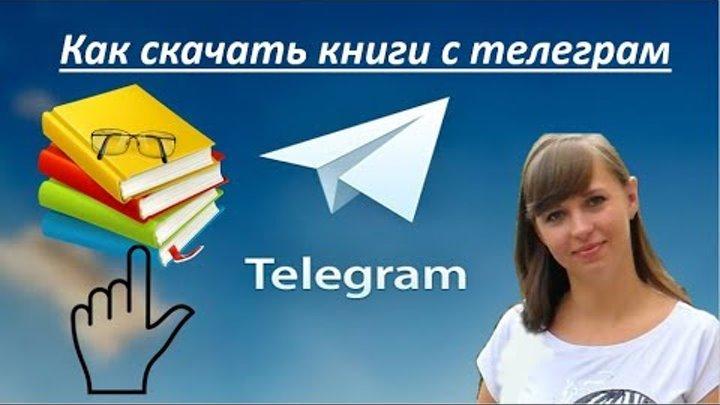 Удобный сервис в телеграм для поиска и скачивания книг Виктория Белых