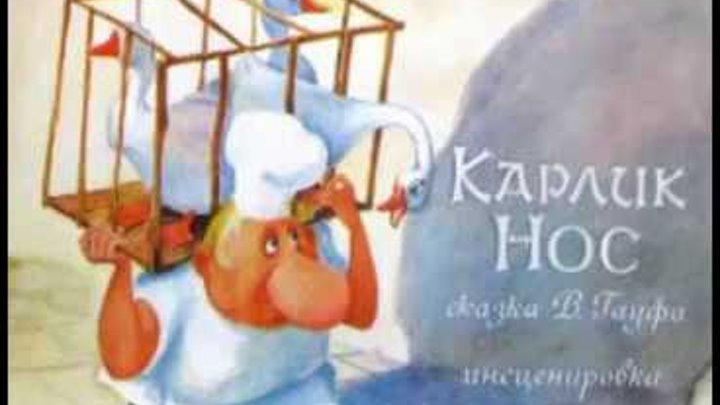 Карлик Нос аудио сказка: Аудиосказки - Сказки - Сказки на ночь