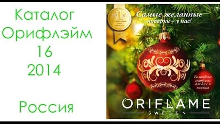 Каталог Орифлейм Россия 16 2014