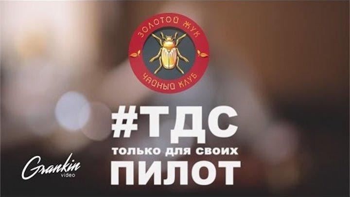 Золотой Жук пилотный выпуск видеоблога #тдс