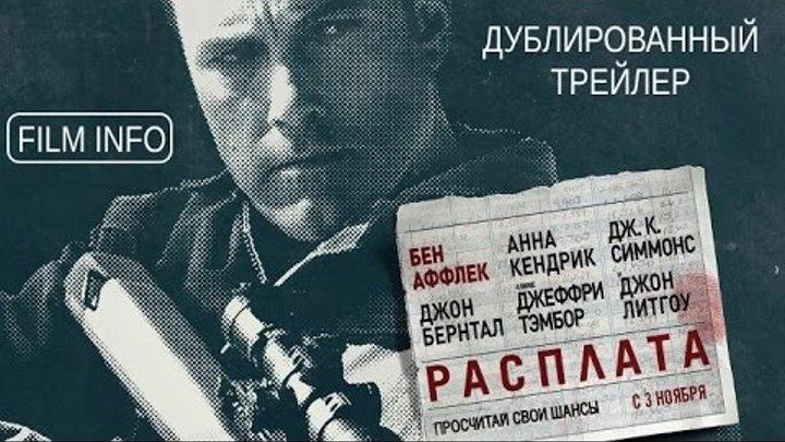 Расплата (2016) Трейлер к фильму (Русский язык)