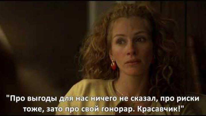 Эрин Брокович. Сцена Убедительной Продажи