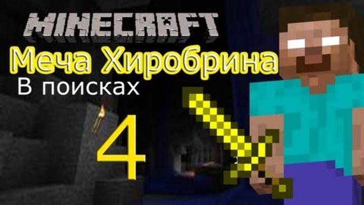 Minecraft: В поисках меча Хиробрина - серия 4 (Minecraft Machinima)