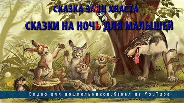 Сказка Заяц хваста.Сказки на ночь для малышей