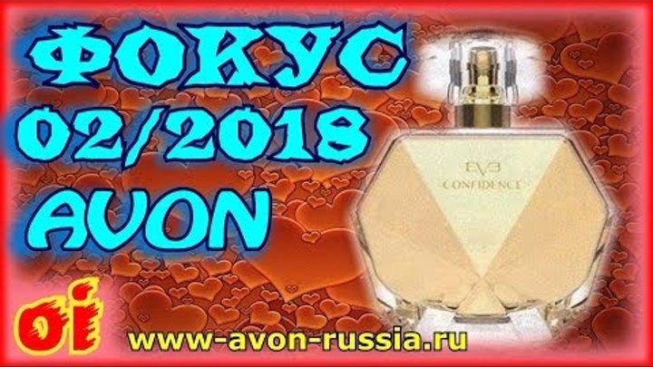 Каталог эйвон 2 2018 Фокус Листать и смотреть каталог avon онлайн