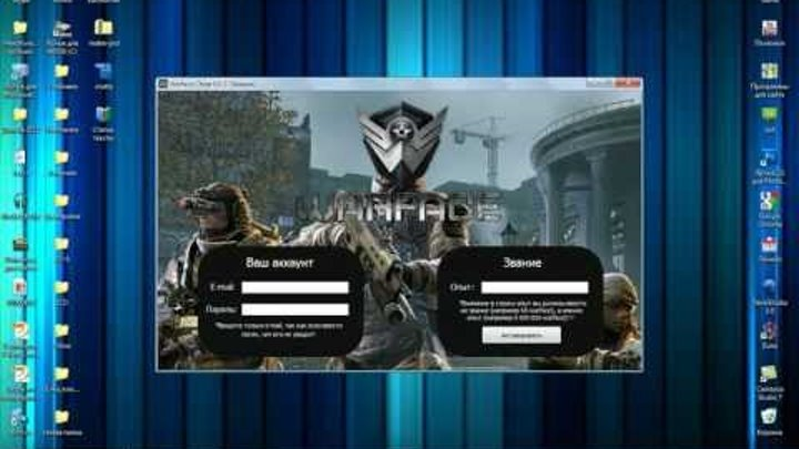 Warface Cheat (На Повышение Звания) (ДОКАЗАТЕЛЬСТВО!!!!!)