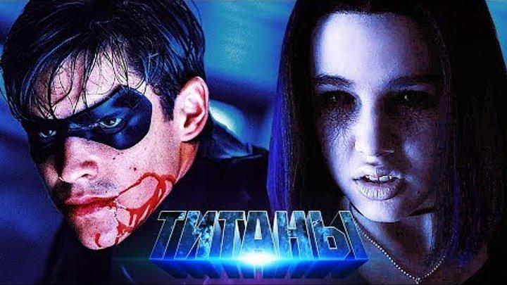 СМЕРТЬ РОБИНА?! [ОБЗОР Титаны 1 сезон 7 серия] / Titans