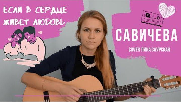 Не смотри ты по сторонам - Юлия Савичева ( cover Саурская Анжелика [SAD] ) гитара