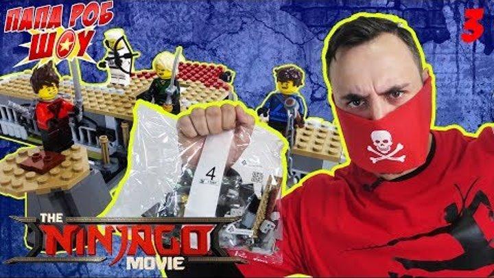 #КСКН и Ниндзя продолжают собирать Храм #LEGO Ninjago Нападение и укус Повелителя ЗМЕЙ Часть 3
