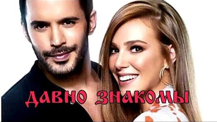 """Барыш Ардуч признался, что уже был знаком с Эльчин Сангу до """"Любовь напрокат"""""""