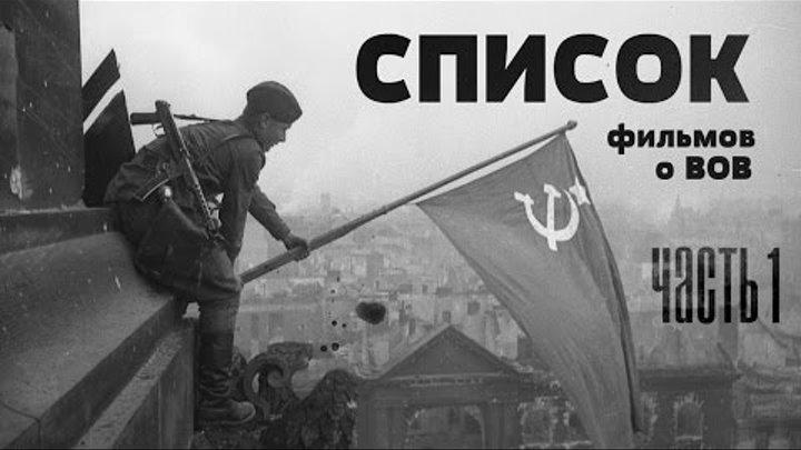 Список: Лучшие Советские фильмы о Великой Отечественной войне - Часть 1