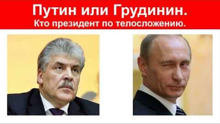 Путин или Грудинин? Кто больше подходит на президента по телосложению?
