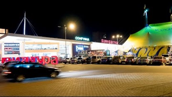 Sumy Ukraine 2017 , Sumy сity overview,Manufactura supermarket night filming