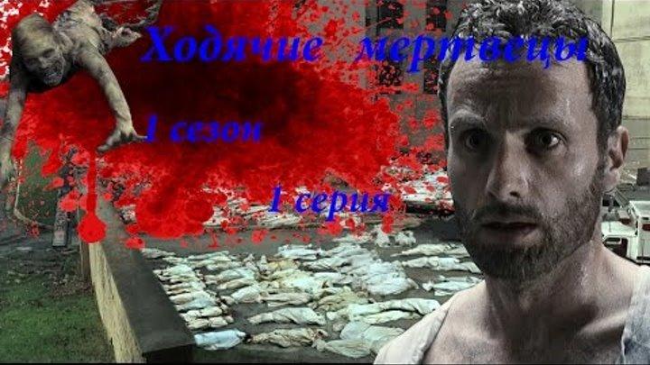 Ходячие мертвецы 1 сезон 1 серия промо / The Walking Dead