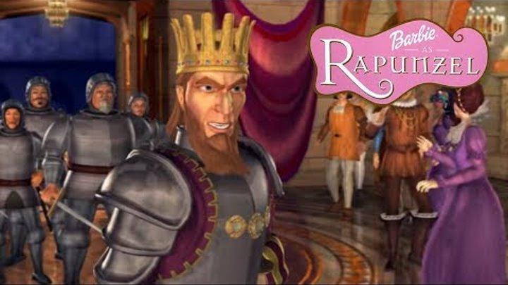 Короли на балу. Мультфильм Рапунцель: Барби и дракон.