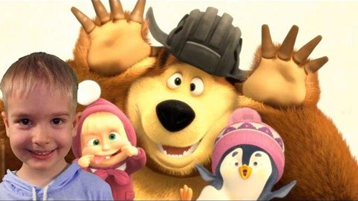 МАША И МЕДВЕДЬ НОВЫЕ СЕРИИ Masha and the Bear Kids YARIK Show ИГРА КАК МУЛЬТФИЛЬМ РАЗВИВАЮЩЕЕ ВИДЕО