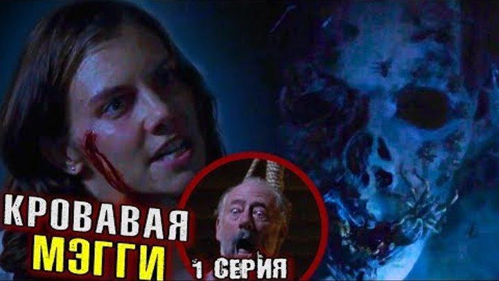 Ходячие мертвецы 9 сезон 1 серия - КРОВАВАЯ МЭГГИ - Обзор серии