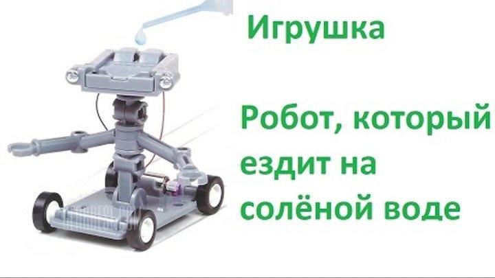 """Игрушка """"Робот, который ездит на солёной воде"""""""