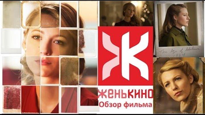 Век Адалин (обзор) - ЖеньКИНО