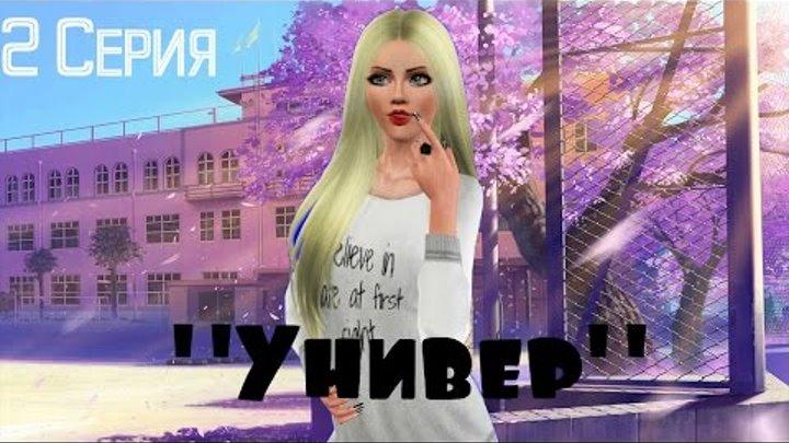 """The Sims 3.Сериал """"Универ"""".От Studio TNT comedy.(2 серия) 1 часть."""